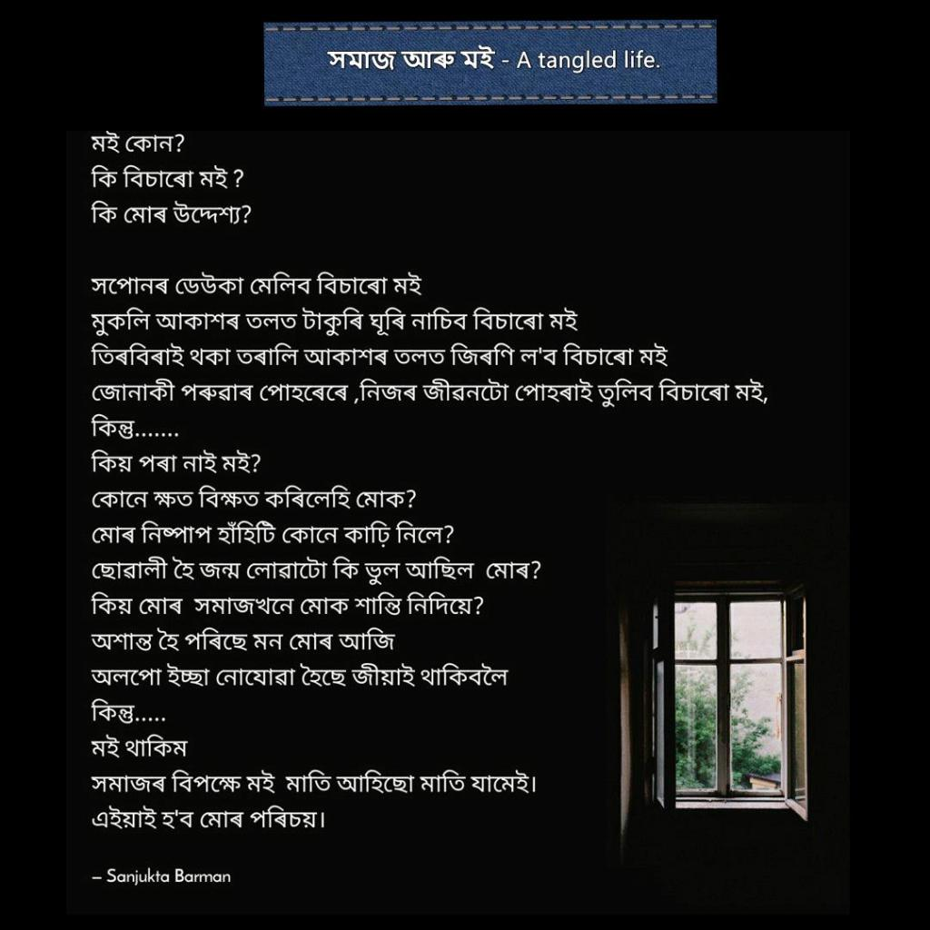 Assamese poem on society, patriarchy and ambitions of a woman.